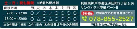 交通事故・労災・各種保険取扱い|神戸・東灘区のカラダチューニング整骨院