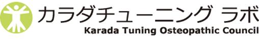 Karada-tuning